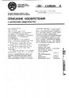 Патент 1129224 Технологическое масло для холодной обработки металлов давлением