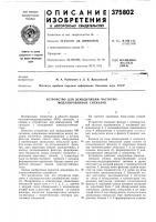 Патент 375802 Устройство для демодуляции частотно- модулированных сигналов