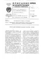 Патент 209515 Агрегат для формовки и закалки рессорных листов