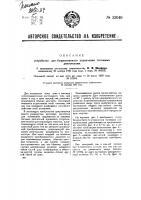 Патент 32040 Устройство для без реостатного управления тяговыми двигателями