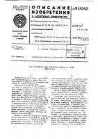 Патент 918342 Устройство для отделения волокна от семян хлопчатника