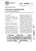 Патент 1440967 Устройство для формирования слоя длинного лубяного волокна
