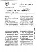 Патент 1812025 Устройство для сварки и наплавки