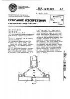 Патент 1244323 Фрезерный барабан