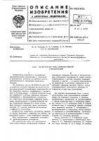 Патент 602403 Регистратор тока локомотивной сигнализации