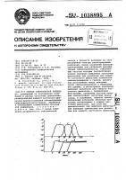 Патент 1038895 Способ сейсмической разведки