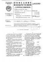Патент 825592 Смазочная композиция
