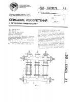Патент 1339676 Электрический реактор