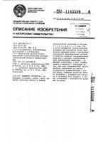 Патент 1143559 Зажимное устройство