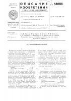 Патент 580118 Опрессовочная масса