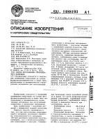 Патент 1488193 Способ изготовления строительного материала