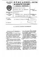 Патент 832700 Устройство для пикового детекти-рования