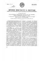 Патент 44332 Приспособление к балансирной круглой пиле для автоматического управления роликовым путем