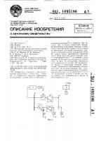 Патент 1495186 Устройство для управления движением поездов метрополитена