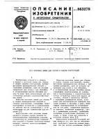 Патент 863278 Поточная линия для сборки и сварки конструкций