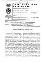 Патент 301240 Способ автоматической дуговой сварки