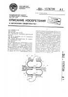 Патент 1576720 Насос