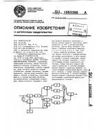 Патент 1083366 Устройство приема частотно-модулированных сигналов