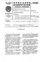 Патент 855090 Валичный джин