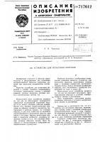 Патент 717612 Устройство для испытания образцов