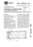 Патент 1267138 Холодильная камера для пищевых продуктов