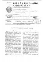 Патент 617262 Устройство для изготовления изделий