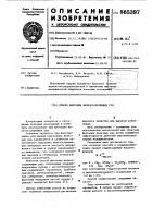 Патент 865397 Способ флотации железосодержащих руд