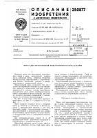 Патент 250877 Техническаяц. м. григорян