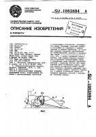 Патент 1083894 Силосоуборочный комбайн