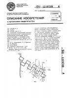 Патент 1219709 Сквозная берегозащитная шпора
