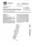 Патент 1791218 Подземная кресельная моноканатная дорога в общей выработке вместе с конвейером