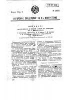 Патент 36931 Приспособление к ткацким станкам для предохранения от вылета челнока