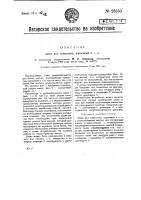 Патент 26550 Лыжи для самолетов, аэросаней и т.п.