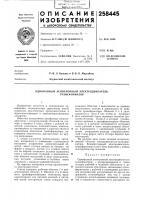 Патент 258445 Однофазный асинхронный электродвигатель- трансформатор