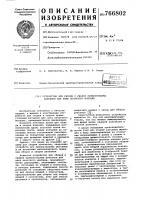 Патент 766802 Устройство для сборки и сварки прямоугольных разъемов для плат печатного монтажа