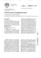 Способ приготовления катализатора гидрирования непредельных органических соединений