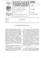 Патент 211976 Уплотнение манжетного типа