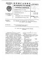 Патент 727671 Смазка для холодной обработки металлов давлением