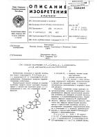 Способ получения 3- (4-оксо- -рамнозил) -14 -окси-буфа-4,20, 22-триенолида