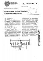 Патент 1096590 Способ сейсмической разведки