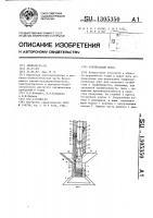 Патент 1305350 Штемпельный пресс