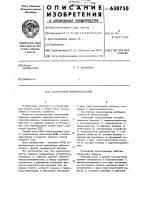 Патент 638750 Солнечный водоподъемник
