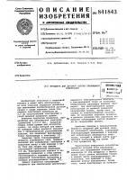 Патент 841843 Мундштук для дуговой сварки плавящимсяэлектродом