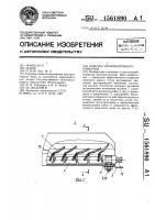 Патент 1561890 Очистка зерноуборочного комбайна
