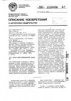 Патент 1520456 Способ вибросейсмической разведки