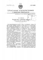 Патент 58406 Козловой кран с выдвижной консолью