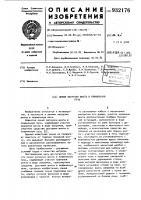 Патент 932176 Линия загрузки шихты в плавильную печь