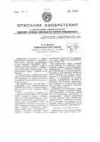 Патент 51105 Торфопогрузочная машина
