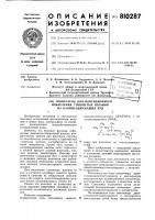 Патент 810287 Собиратель для флотационного извле-чения глинистых шламов из калийсо-держащих руд