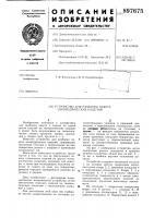 Патент 897675 Устройство для разборки пакета цилиндрических изделий